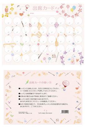 PRFG-524 出席カード/吹奏楽(ピンク)【発注単位:10枚 の画像