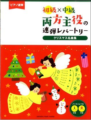 ピアノ連弾 初級×中級 両方主役の連弾レパートリー クリスマス名曲集 の画像