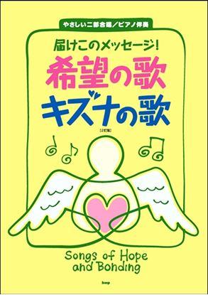 やさしい二部合唱/ピアノ伴奏 届けこのメッセージ 希望の歌キズナの歌 の画像