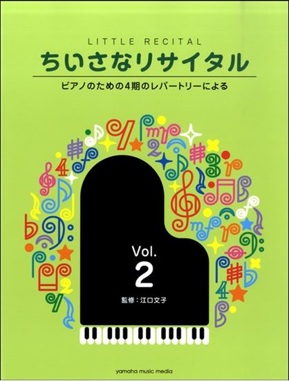 ちいさなリサイタル2~ピアノのための4期のレパートリーによる~ の画像