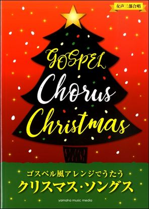 女声三部合唱 ゴスペル風アレンジで歌う クリスマス・ソングス の画像