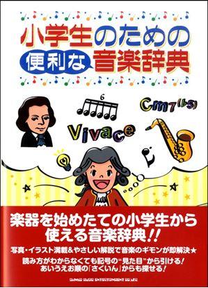 小学生のための便利な音楽辞典 の画像