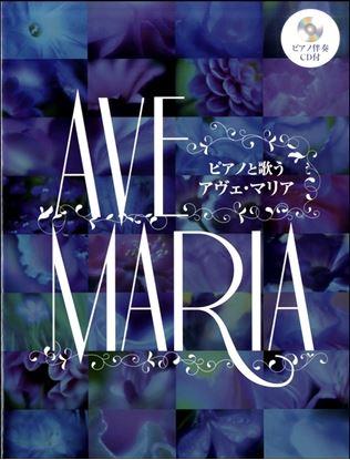 ピアノと歌う アヴェ・マリア ピアノ伴奏CD付 の画像