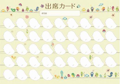 PRFG-532 出席カード/ことり【発注単位:10枚】 の画像