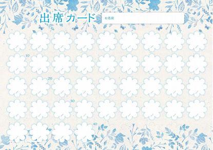 PRFG-533 出席カード/ブルーリーフ【発注単位:10枚】 の画像