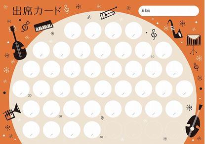 PRFG-535 出席カード/楽器【発注単位:10枚】 の画像