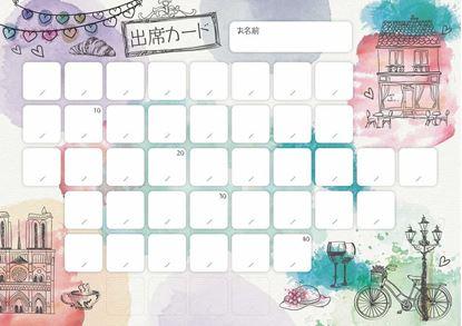 PRFG-536出席カード/街角【発注単位:10枚】 の画像