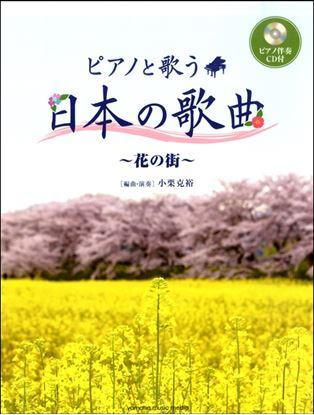 ピアノと歌う 日本の歌曲~花の街~ ピアノ伴奏CD付 の画像