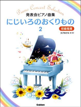 発表会ピアノ曲集 にじいろのおくりもの2 ~初級程度 の画像
