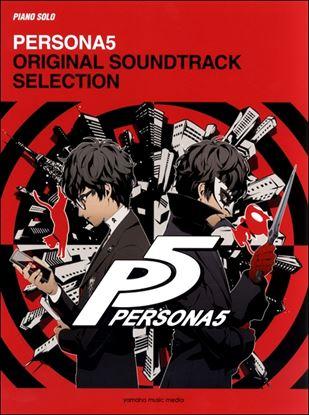 ピアノソロ ペルソナ5 オリジナル・サウンドトラック・セレクション の画像