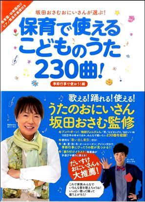坂田おさむおにいさんが選ぶ! 保育で使えるこどものうた230曲 季節行事で使おう!編 の画像