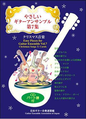 やさしいギターアンサンブル第7集 クリスマス音楽 模範演奏CD付 の画像