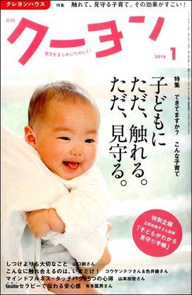 月刊クーヨン 2018年1月号 の画像