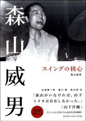 森山威男 スイングの核心 DVD付 の画像