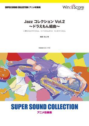 SUPER SOUND COLLECTION Jazz コレクション Vol.2 ~ドラえもん組曲~ の画像