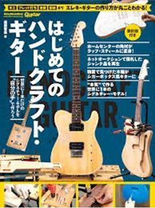 """ギター・マガジン はじめてのハンドクラフト・ギター 世界に1本だけのシグネチャー・モデルを""""自分の手""""で作ろう の画像"""