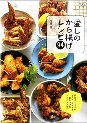 料理の本棚 愛しのから揚げレシピ94 の画像