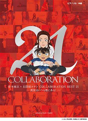 ピアノソロ 倉木麻衣×名探偵コナン COLLABORATION BEST21-真実はいつも歌にある!- の画像