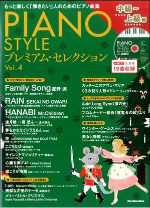 ムック PIANO STYLEプレミアム・セレクションVOL.4 中級~上級編 の画像