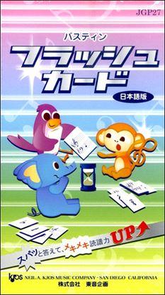 フラッシュカード (日本語版) の画像