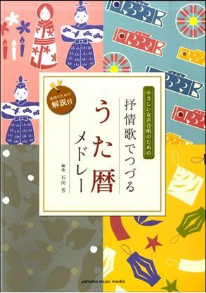女声二部合唱 やさしい女声合唱のための 抒情歌でつづる うた暦メドレー (活用のための解説付) 編曲:石川芳 の画像