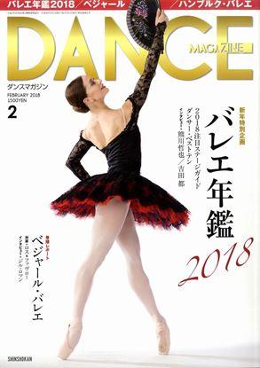 ダンスマガジン 2018年2月号 の画像