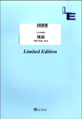 LLPS0058ピアノソロ 横顔/aiko の画像