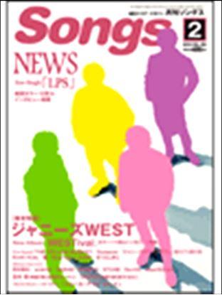 月刊ソングス 2018年2月号 の画像