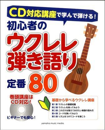 CD対応講座で学んで弾ける! 初心者のウクレレ弾語定番80 の画像