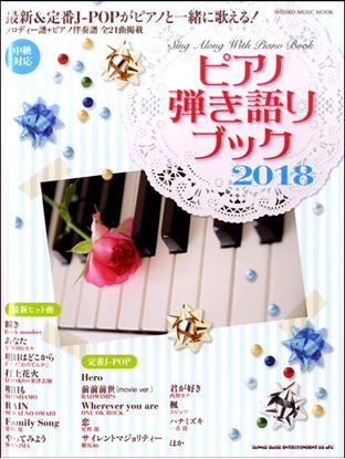 ムック ピアノ弾き語りブック 2018 の画像