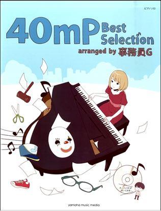 ピアノソロ 40mP Best Selection-arranged by 事務員G-【ボーナスCD付き】 の画像
