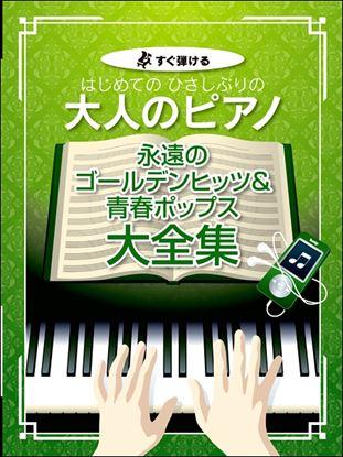 すぐ弾けるはじめてのひさしぶりの大人のピアノ 永遠のゴールデンヒッツ&青春ポップス大全集 の画像