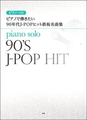 ピアノソロ ピアノで弾きたい 90年代J-POPヒット鉄板名曲集 の画像