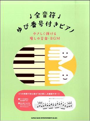 全音符ゆび番号付きピアノ やさしく弾ける癒しの音楽・BGM の画像