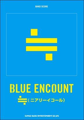 BS BLUE ENCOUNT『≒』 の画像