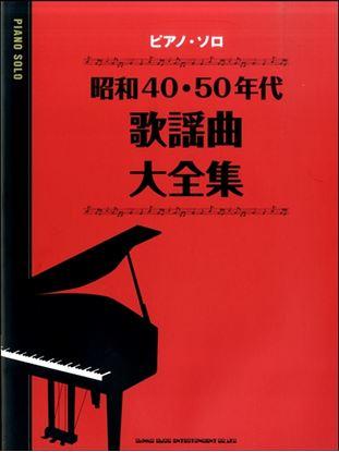 ピアノ・ソロ 昭和40・50年代歌謡曲大全集 の画像