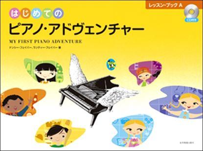 はじめてのピアノアドヴェンチャー レッスン・ブックA CD付 の画像