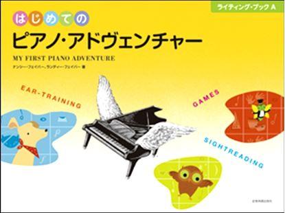 はじめてのピアノアドヴェンチャー ライティング・ブックA の画像