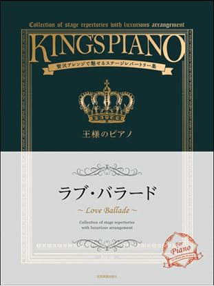 贅沢アレンジで魅せるステージレパートリー集 王様のピアノ ラブ・バラード の画像