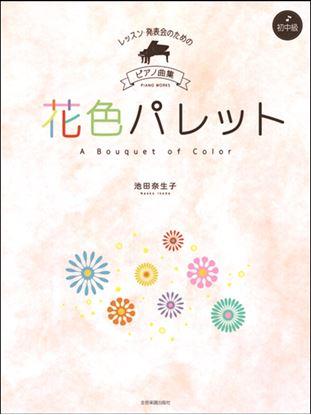 レッスン・発表会のためのピアノ曲集[初・中級] 池田奈生子:花色パレット の画像
