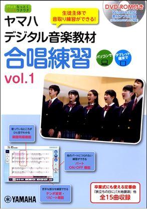 ヤマハデジタル音楽教材 合唱練習(1) の画像