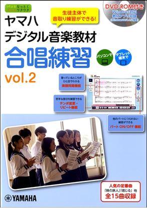 ヤマハデジタル音楽教材 合唱練習(2) の画像