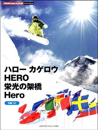 ピアノミニアルバム ハローカゲロウ/HERO/栄光の架橋/Hero(中級ソロ) の画像