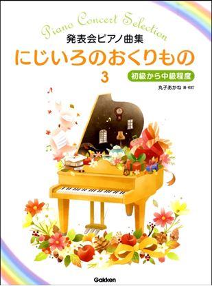 発表会ピアノ曲集 にじいろのおくりもの3 ~初級から中級程度 の画像