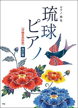 ピアノ曲集 琉球ピアノ 沖縄音楽特集【改訂版】 の画像
