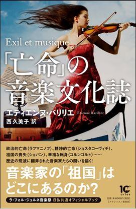 「亡命」の音楽文化誌 の画像