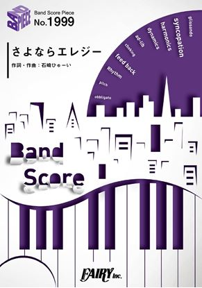 BP1999バンドスコアピース さよならエレジー/菅田将暉 の画像