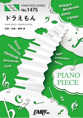 PP1475ピアノピース ドラえもん/星野源 の画像