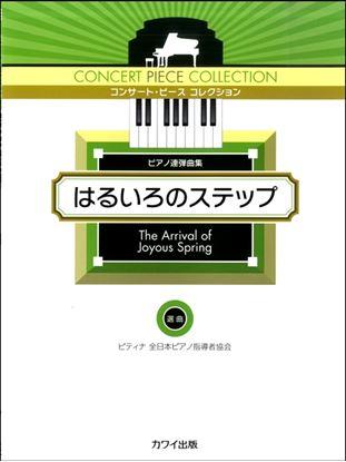 コンサート・ピースコレクション ピアノ連弾 はるいろのステップ の画像