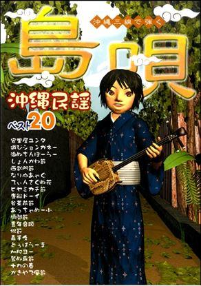 沖縄三線で弾く 島唄 沖縄民謡ベスト20 の画像